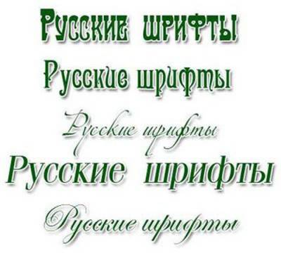 210 русских шрифтов в формате ttf для